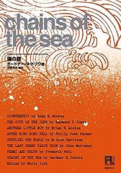 伊藤典夫が手ずから選んで訳した英米SFの名作八篇