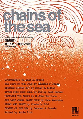 海の鎖 (未来の文学)