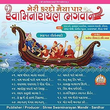 Meri Kardo Naiya Par Swagat Kirtan Swaminarayan Kirtan