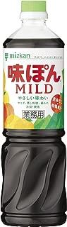 ミツカン 味ぽんMILD 1L
