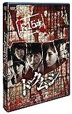 ドクムシ[DVD]