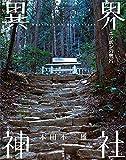 異界神社 -ニッポンの奥宮-
