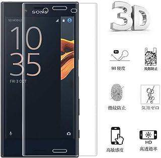 Sony Xperia X Compact ガラスフィルム Sony エクスペリア X Compact SO-02J F5321 フィルム 専用 極高透過率 表面硬度9h 強化ガラス 3D曲面 フルカバー フィルム 液晶保護フィルム 保護フィルム 全面保護