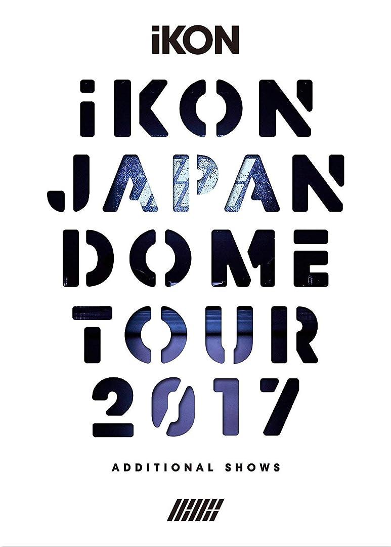 彫る接続詞代わってiKON JAPAN DOME TOUR 2017 ADDITIONAL SHOWS(Blu-ray Disc2枚組+CD2枚組)(スマプラ対応)(初回生産限定盤)