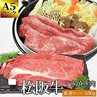 松阪牛 すき焼き 肉 厳選 ロース 600g ( ギフト梱包 ) A5ランク厳選 産地証明書付 松阪肉