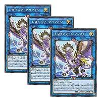 【 3枚セット 】遊戯王 日本語版 DBGI-JP041 Knightmare Gryphon トロイメア・グリフォン (ノーマル)