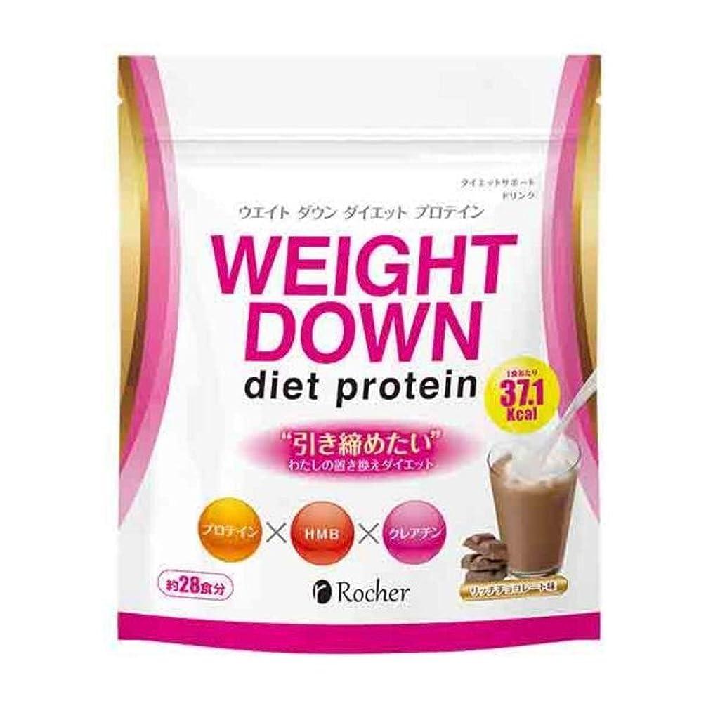 状暫定願うウェイトダウン ダイエットプロテイン 置き換えダイエット!栄養バランを考えて作られたダイエットプロテイン