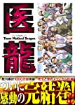 医龍 25 (ビッグコミックス)