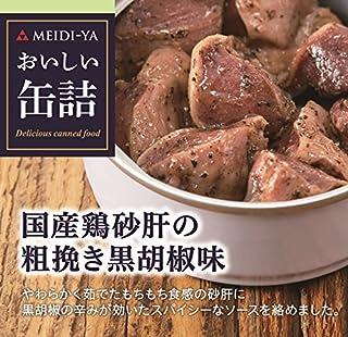 明治屋 おいしい缶詰 国産鶏砂肝の粗挽き黒胡椒味 40g×2個