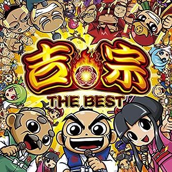 吉宗 THE BEST