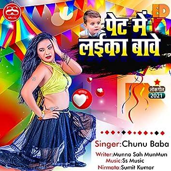 Pet Me Laika Babe (Bhojpuri Song)