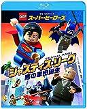 LEGO(R)スーパー・ヒーローズ:ジャスティス・リーグ〈悪の軍...[Blu-ray/ブルーレイ]