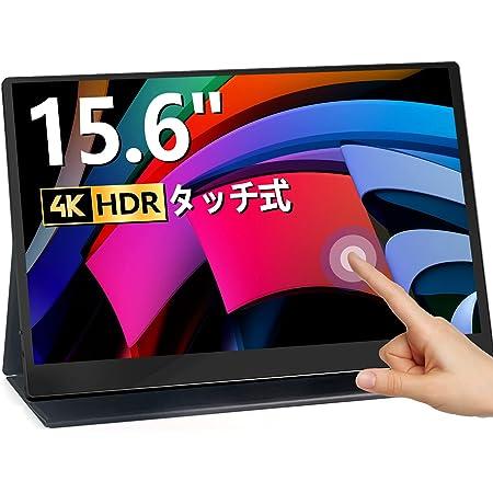 Acouto A15 Pro 15.6インチ 4k モバイルモニター タッチパネル 疲れ目軽減/青色光源を低減 薄い モバイルディスプレイ USB Type-C*2/Mini HDMI【3840*2160 UHD/内蔵スピーカー/スタンド付/IPS液晶パネル】軽量 PS4/XBOX/PC/Mac対応 3年保証 (15.6インチ/解像度4k/タッチパネル/モバイルモニター)