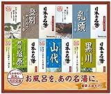 【医薬部外品/入浴剤ギフト】日本の名湯入浴剤 30g ×20包 温泉成分 個包装詰め合わせ 御中元 御歳暮 父の日 母の日 敬老 御祝 餞別 誕生日 記念品 返礼