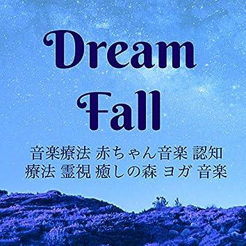Dream Fall - 音楽療法 赤ちゃん音楽 認知療法 霊視 癒しの森 ヨガ 音楽
