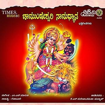 Chamundeshwari Namadhyana