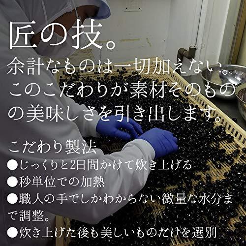 前田家RichLife『大粒黒豆甘納豆』