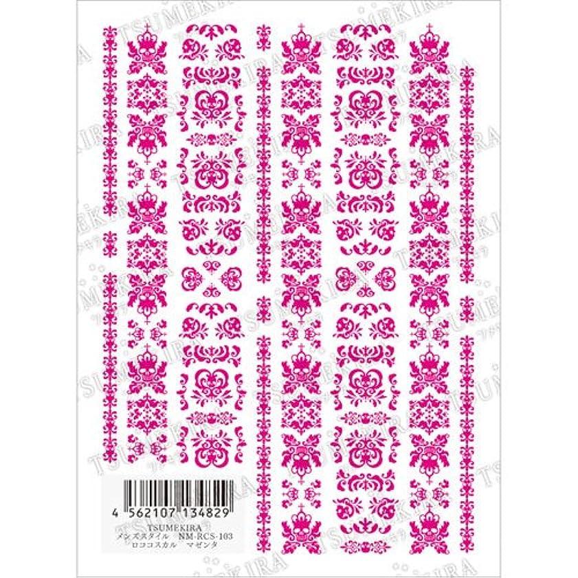 主流スリラーアセツメキラ ネイル用シール メンズスタイル ロココスカル ピンク