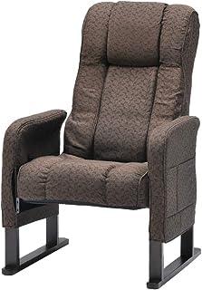 光製作所 高座椅子 ブラウン色 レバー式リクライニング ハイバック あずき布BR