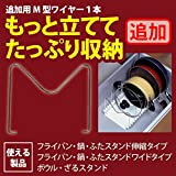 フライパン・鍋・ふたスタンド伸縮タイプ&ワイドタイプ[兼用]Mワイヤー1本 [追加用]