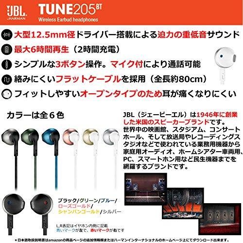 JBL『TUNE205BT』
