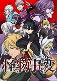怪物事変 2(特装限定版)[DVD]