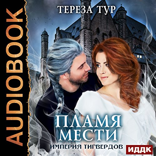 The Tigward Empire III. The Flame of Vengeance [Russian Edition] audiobook cover art