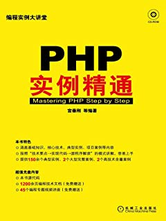 PHP实例精通 (编程实例大讲堂)
