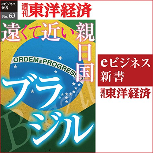 『遠くて近い親日国 ブラジル (週刊東洋経済eビジネス新書 No.63)』のカバーアート