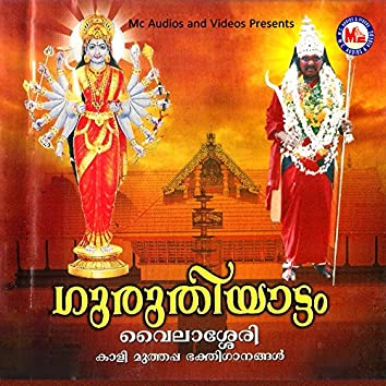 Guruthiyattam