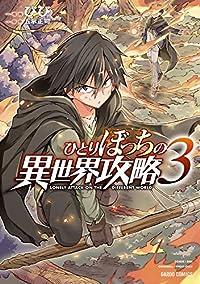 ひとりぼっちの異世界攻略 3 (ガルドコミックス)