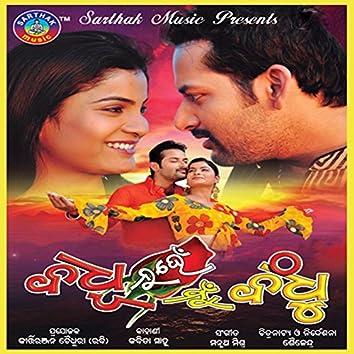 Badhu Nuhein Mun Bandhu (Original Motion Picture Soundtrack)
