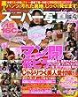 スーパー写真塾 2012年 04月号 [雑誌]
