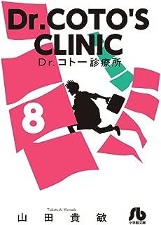 Dr.コトー診療所 (8) (小学館文庫 やG 15)