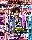週刊女性自身 2021年 7/20 号 雑誌