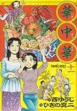 華中華(ハナ・チャイナ) 11 (ビッグコミックス)