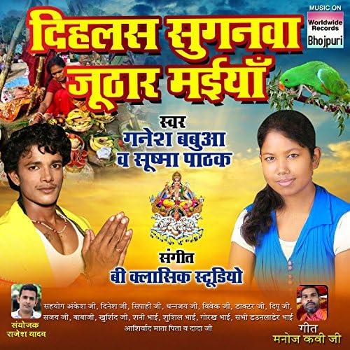 Ganesh Babua & Shushma Pathak