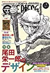 ONE PIECE magazine Vol.9 (集英社ムック)