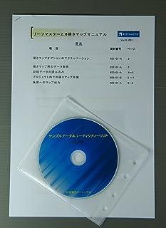 リーフマスターV2.0 詳細日本語マニュアル&サンプルデータ