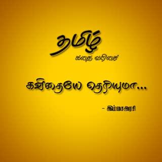 free tamil story