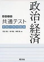 大学入学共通テスト 政治・経済 実戦対策問題集