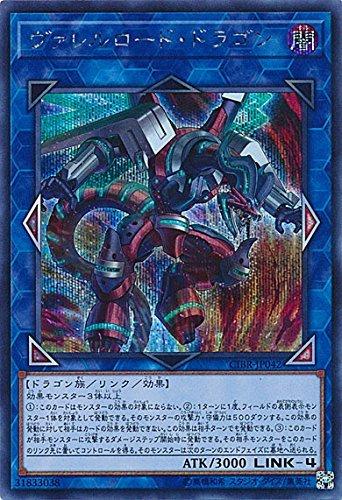 遊戯王/ヴァレルロード・ドラゴン(シークレットレア)/サーキット・ブレイク