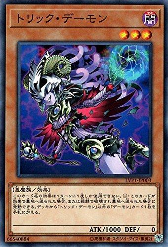 トリック・デーモン ノーマル 遊戯王 リンクヴレインズパック lvp1-jp003