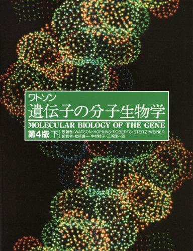 ワトソン遺伝子の分子生物学〈下〉