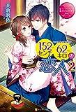 152センチ62キロの恋人2 (エタニティブックス)