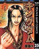 キングダム 25 (ヤングジャンプコミックスDIGITAL)