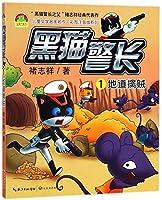 黑猫警长(1地道擒贼)/儿童文学名家名作彩图注音版系列