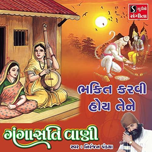 Niranjan Pandya