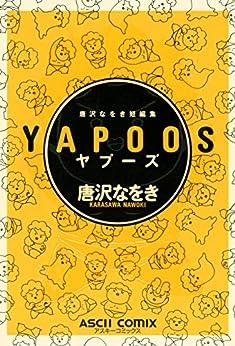 [唐沢 なをき]の唐沢なをき短編集 YAPOOS (ビームコミックス)