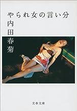 表紙: やられ女の言い分 (文春文庫)   内田 春菊